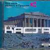 Добавлен для скачивания альбом Каста (Влади) - Что нам делать в Греции