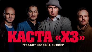 Обложки альбомов группы Каста