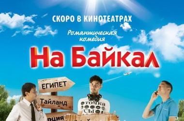 Группа «Каста» записала саундтрек к комедии «На Байкал-2»