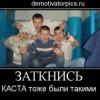 Демотиваторы про Касту