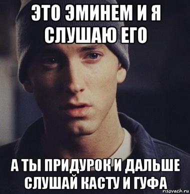 Эминем.